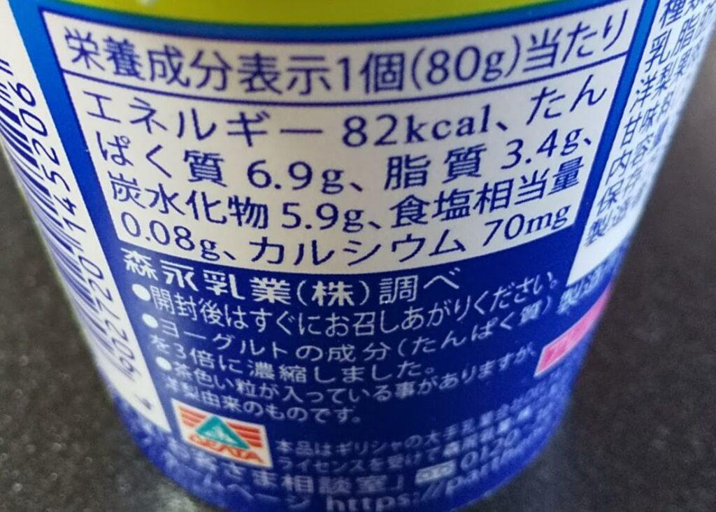 パルテノ洋梨ソース入り栄養成分表示
