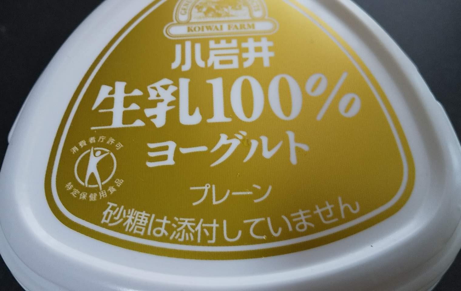 小岩井生乳100%ヨーグルト400g