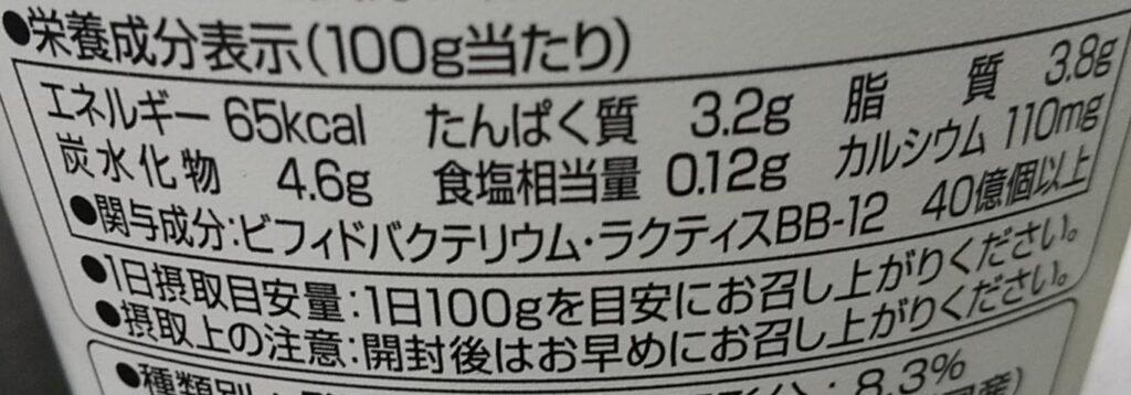 小岩井生乳100%ヨーグルトレ栄養成分表示