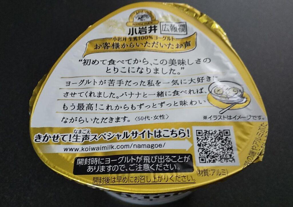 小岩井生乳100%ヨーグルト口コミ