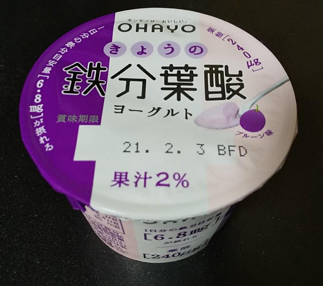 きょうの鉄分葉酸プルーン