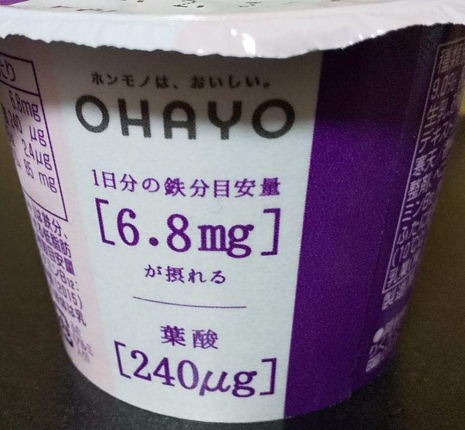 きょうの鉄分葉酸ヨーグルトプラム