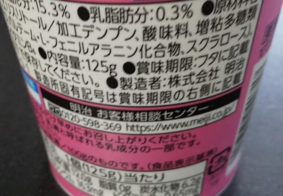 タンパクトギリシャヨーグルトストロベリー風味の栄養成分表示