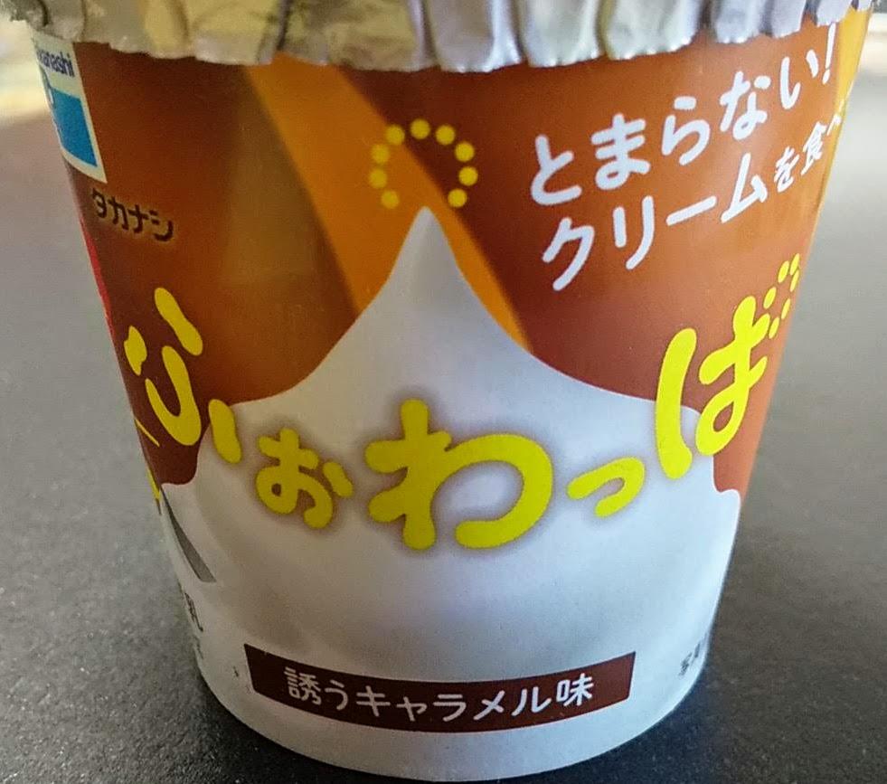 ふぉわっぱヨーグルト誘うキャラメル味