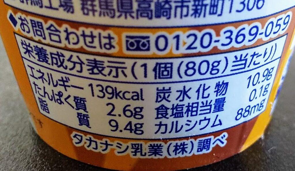 ふぉわっぱヨーグルト誘うキャラメル味栄養成分表示