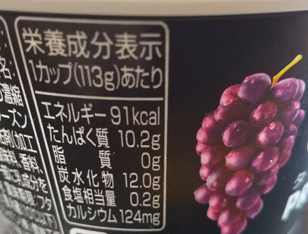オイコスレッドグレープ栄養成分表示