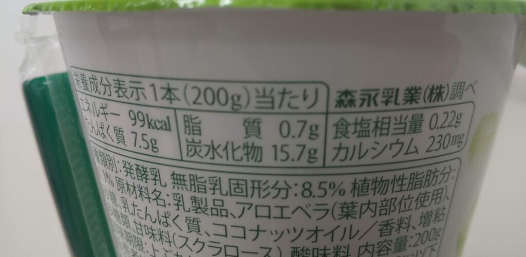 森永アロエヨーグルトごろっと食感のむヨーグルト栄養成分表示