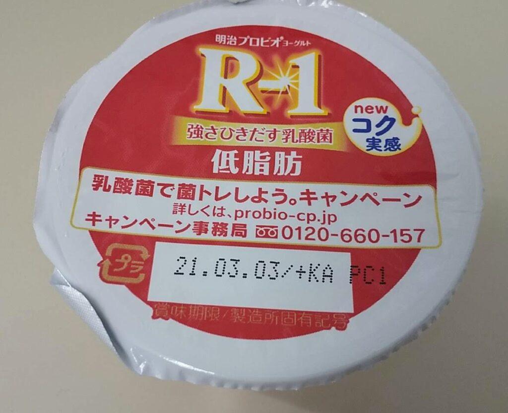 R1ヨーグルト低脂肪