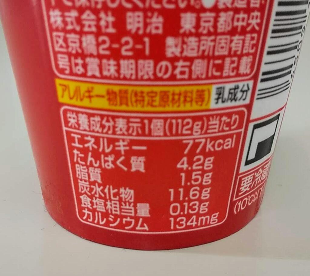 R1ヨーグルト低脂肪栄養成分表示