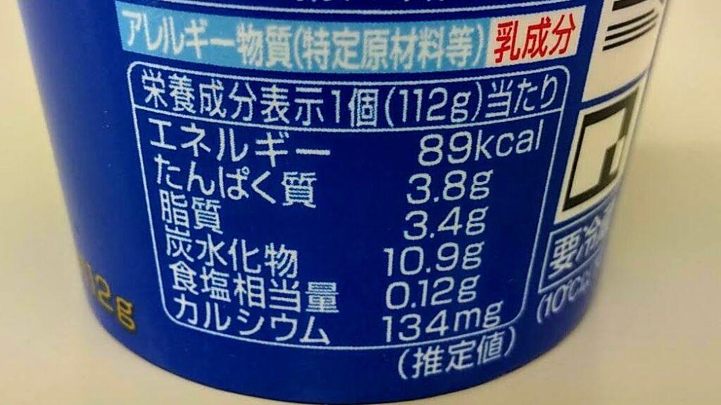 明治プロビオヨーグルトLG-21栄養成分表示