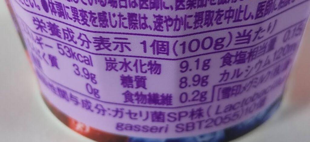 恵ガセリ菌SP株ヨーグルトブルーベリー栄養成分表示