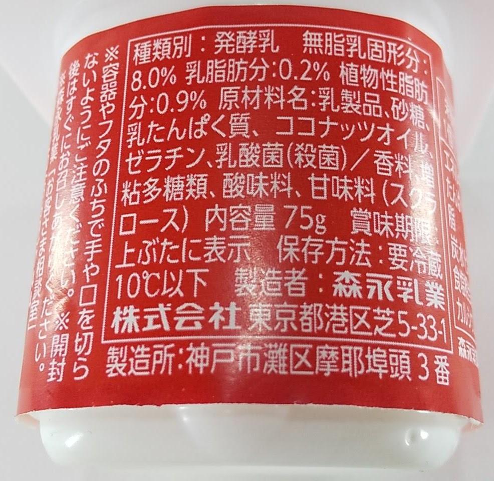 たべるシールド乳酸菌ヨーグルト