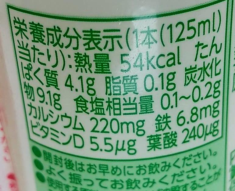 ジョア1日分の鉄&葉酸栄養成分表示