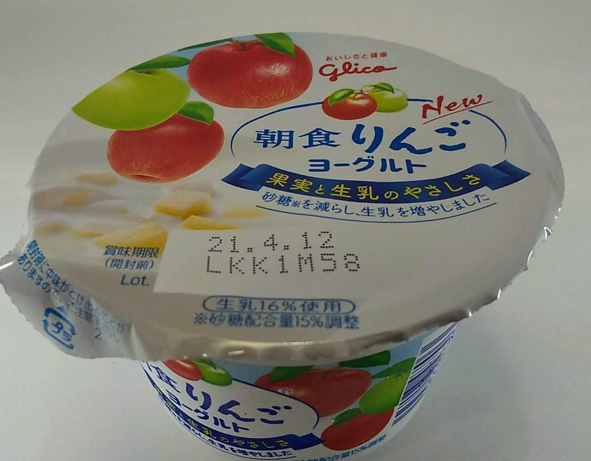 New朝食りんごヨーグルト
