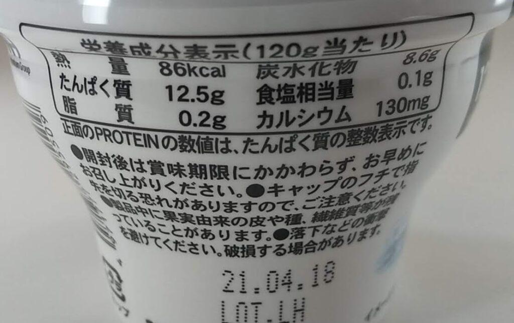 イーセイスキルトロピカルフルーツ栄養成分表示