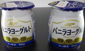 バニラヨーグルト冷凍