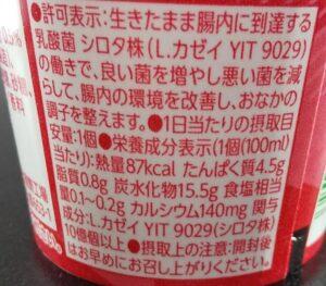 ヤクルトソフールアップル栄養成分表示