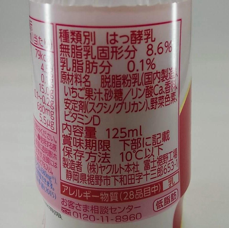 ジョア1日分のカルシウム&ビタミンDストロベリー