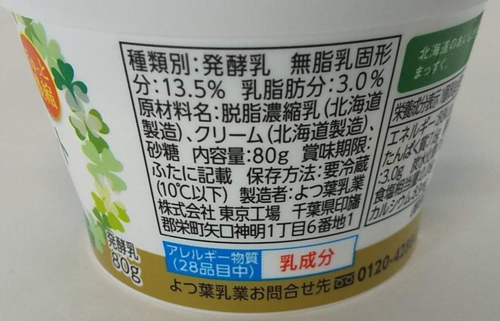 よつ葉北海道濃厚ヨーグルトやさしい甘さ栄養成分表示