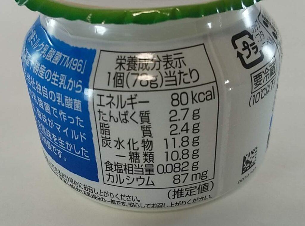 北海道十勝ミルクきわだつヨーグルト栄養成分表示
