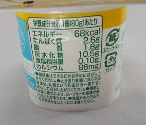 チチヤス瀬戸内レモンヨーグル卜栄養成分表示