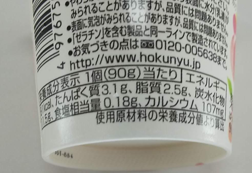 とっておきの生乳ヨーグルトもも栄養成分表示
