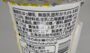 北海道生乳のむヨーグルトつぶつぶみかん