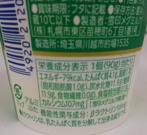 記憶ケアヨーグルトβラクトリン栄養成分表示