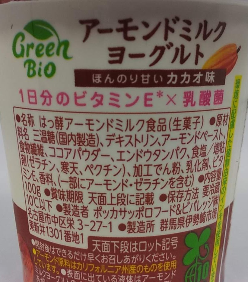 GreenBioアーモンドミルクヨーグルトカカオ味