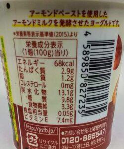 GreenBioアーモンドミルクヨーグルトカカオ味栄養成分表示