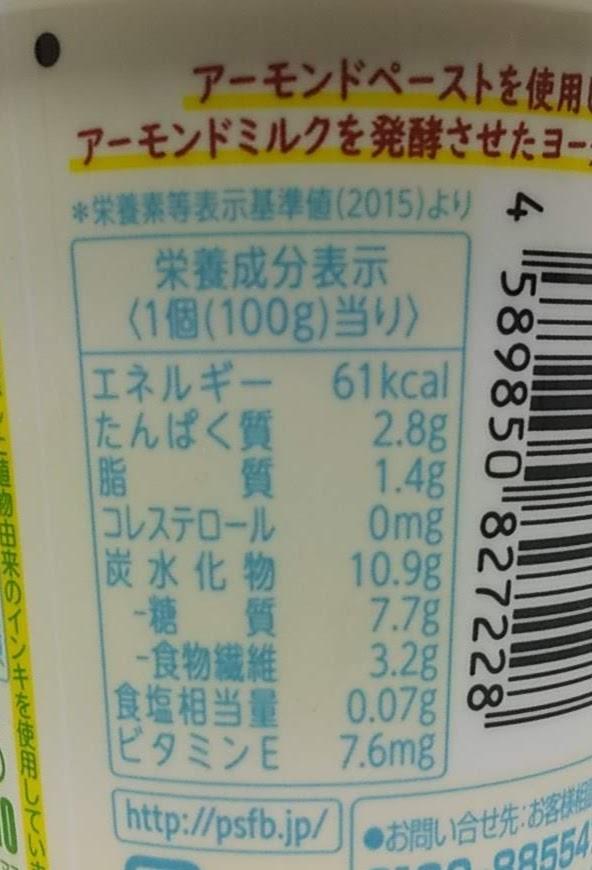アーモンドミルクヨーグルトほんのり甘いオリジナル栄養成分表示