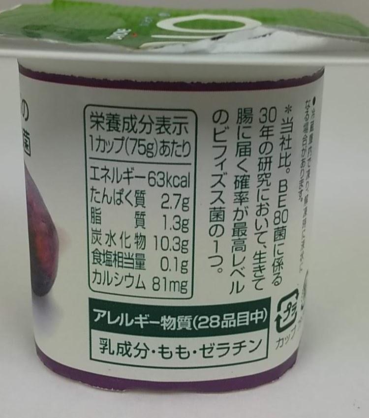 Bioiフレッシュ&ドライいちじく栄養成分表示