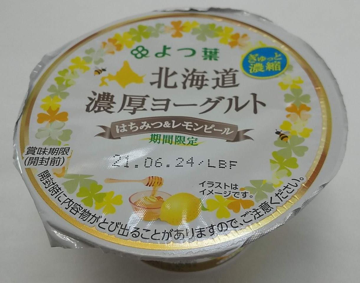 北海道濃厚ヨーグルトはちみつ&レモンピール
