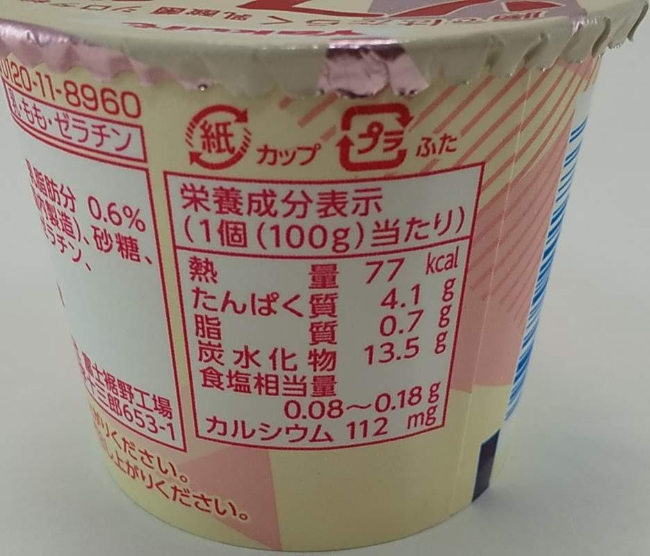 ヤクルトソフール白桃栄養成分表示