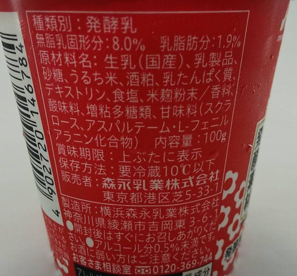 食べる甘酒ヨーグルト