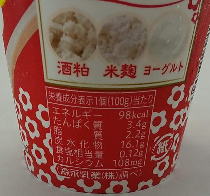 食べる甘酒ヨーグルト栄養成分表示