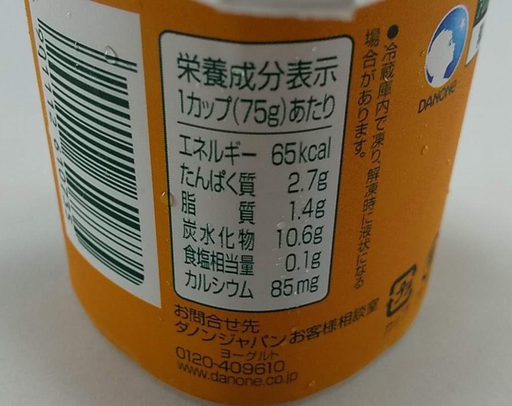 ダノンビオ柿と梨栄養成分表示