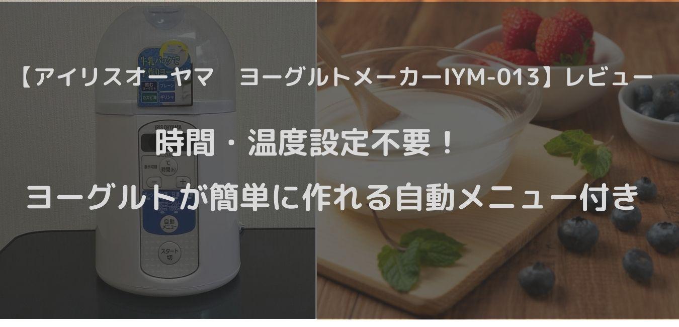 アイリスオーヤマヨーグルトメーカーIYM-013レビュー