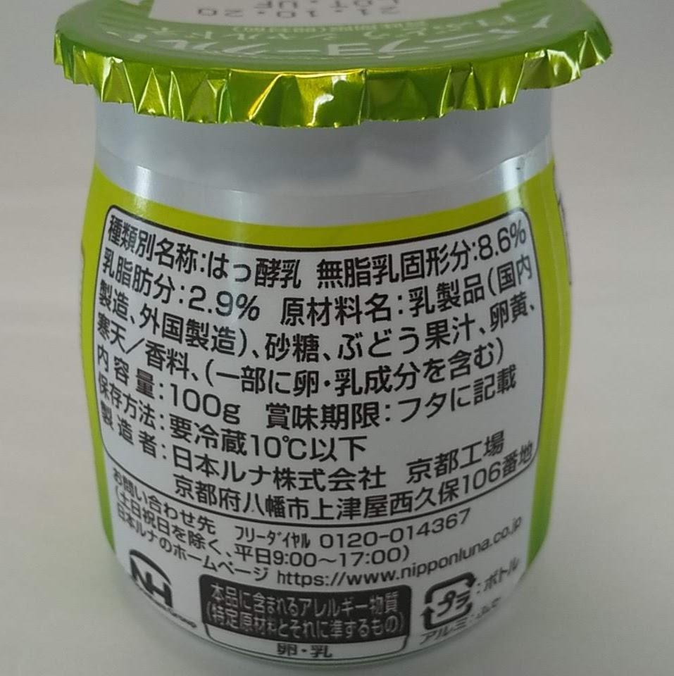 バニラヨーグルト白ぶどうシャルドネ