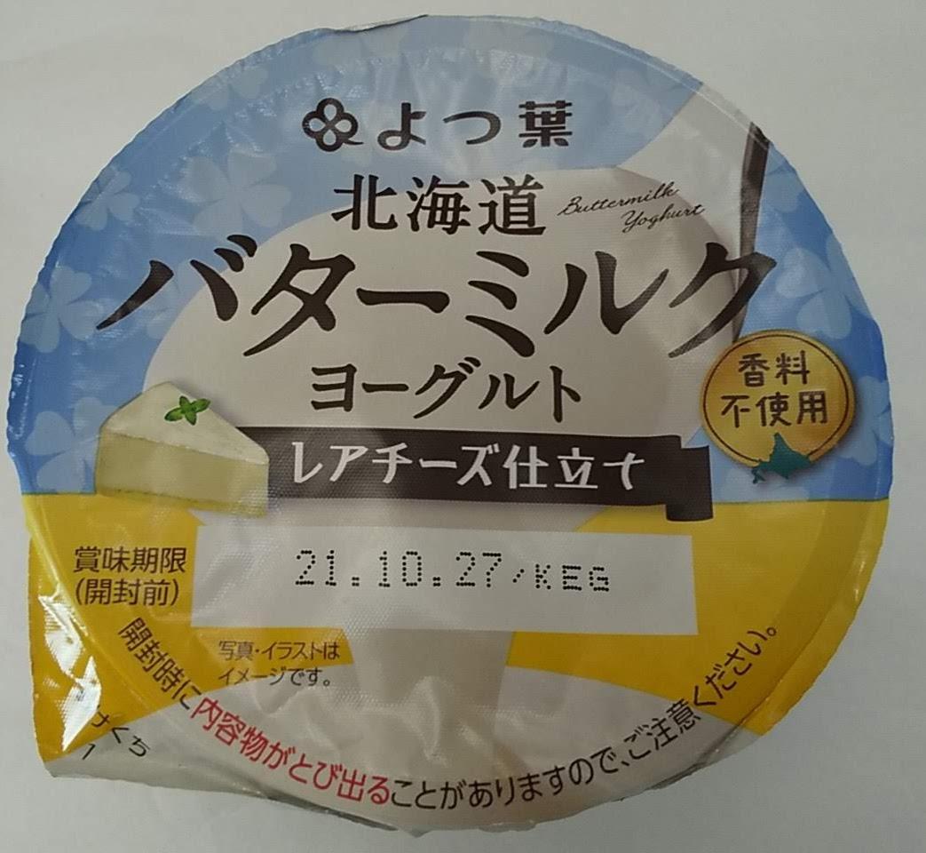 北海道バターミルクヨーグルトレアチーズ仕立て