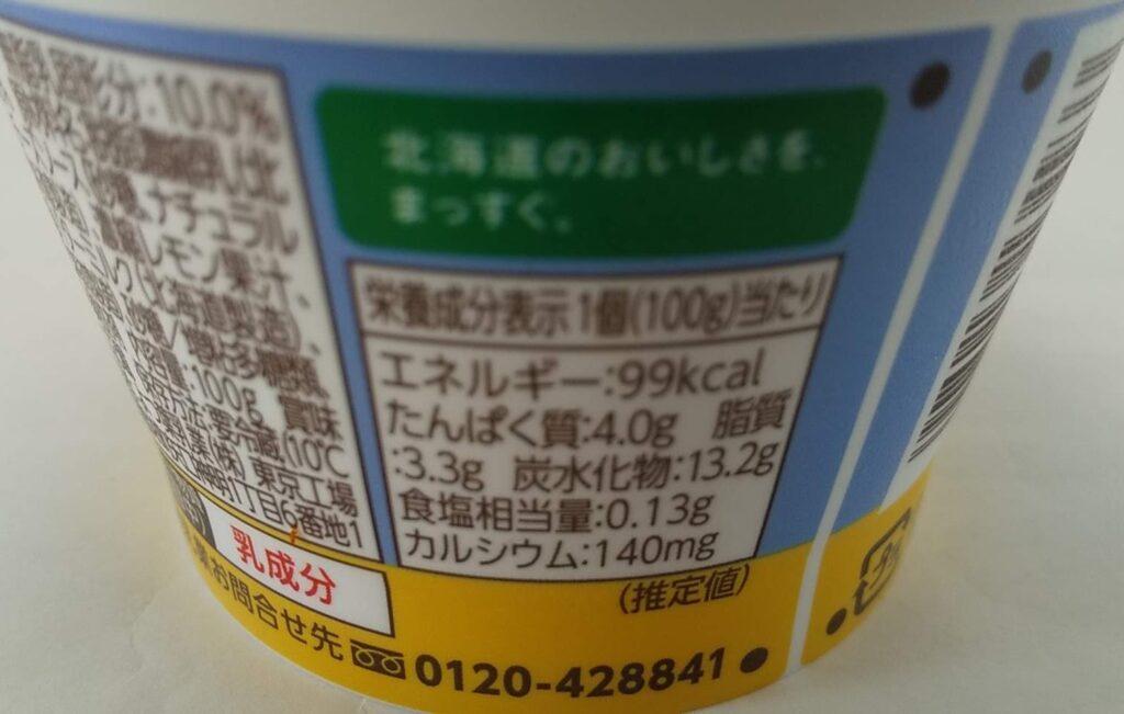 北海道バターミルクヨーグルトレアチーズ仕立て栄養成分表示